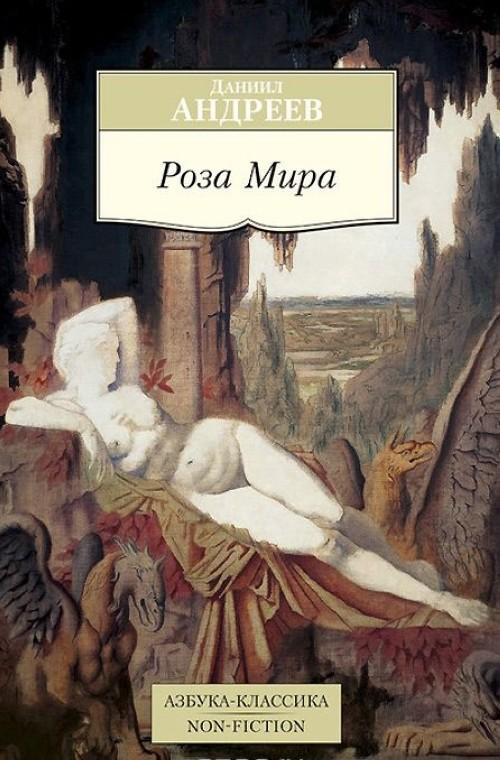 Roza Mira