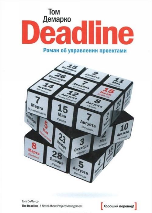 Deadline. Roman ob upravlenii proektami
