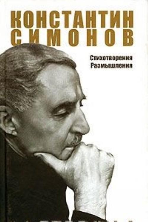 Константин Симонов. Избранное. Стихотворения, размышления