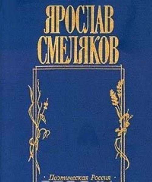 Ярослав Смеляков. Хорошая девочка Лида. Стихотворения. Поэма