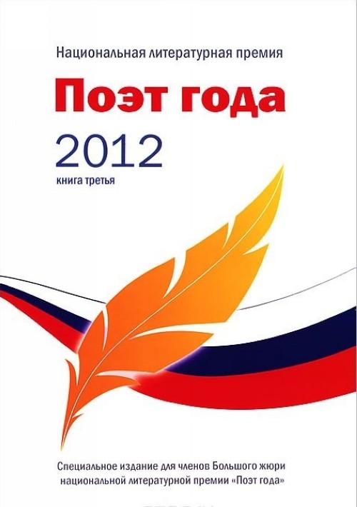 Поэт года 2012. Альманах. Книга 3