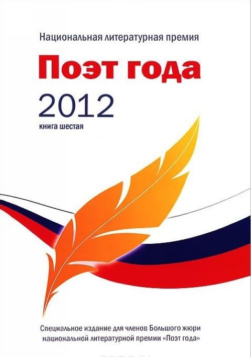 Поэт года 2012. Альманах. Книга 6