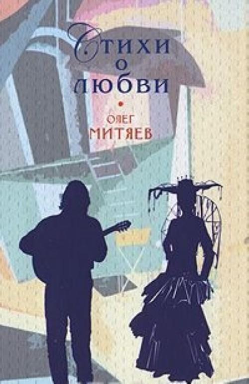 Олег Митяев. Стихи о любви