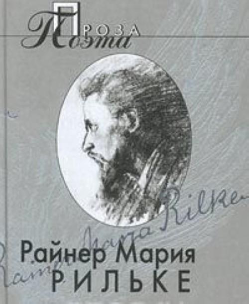 Райнер Мария Рильке. Проза поэта