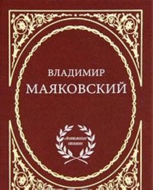 Владимир Маяковский. Избранное