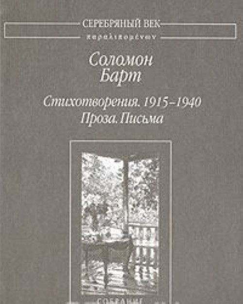 Соломон Барт. Стихотворения. 1915-1940. Проза. Письма