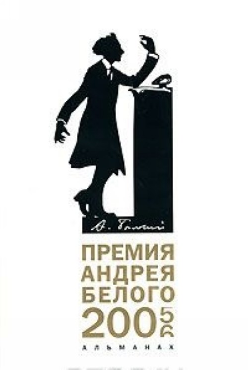 Премия Андрея Белого. 2005-2006. Альманах, №1, 2007