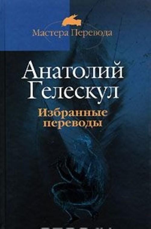 Анатолий Гелескул. Избранные переводы