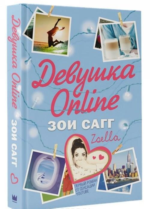 Девушка Online