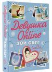 Devushka Online