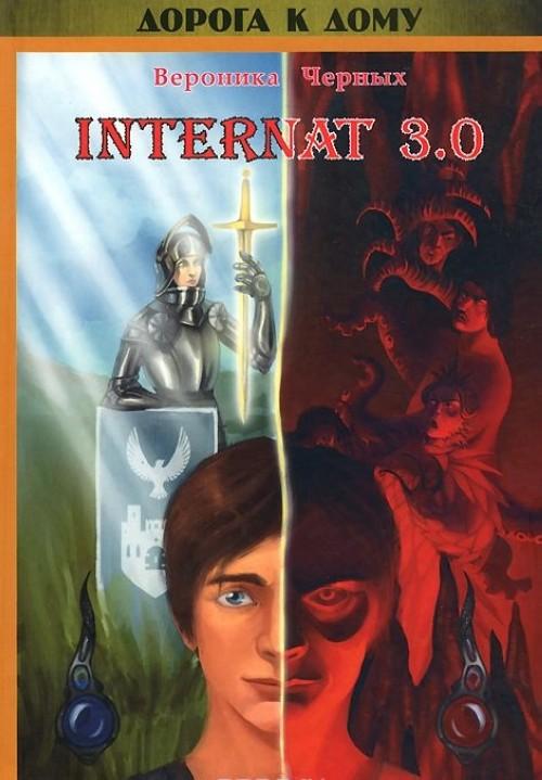 INTERNAT 3.0: роман (+CD). Черных В.