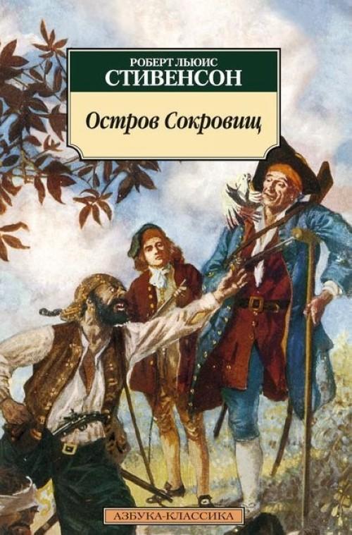 Остров Сокровищ (нов/обл.)