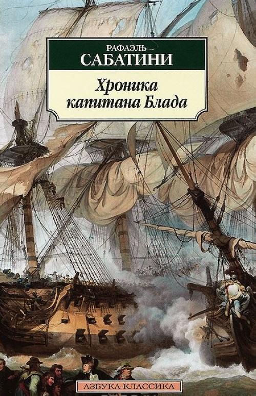 Khronika kapitana Blada