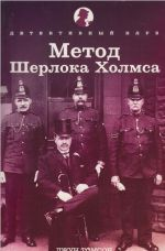 Metod Sherloka Kholmsa
