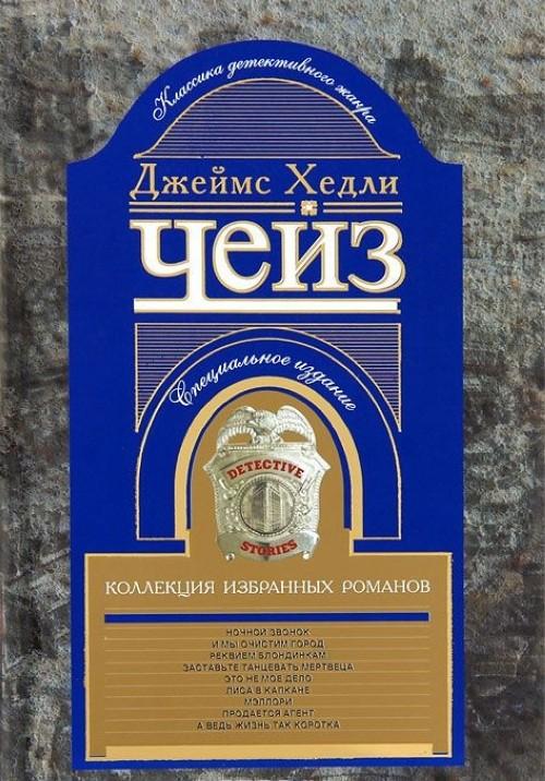 Dzhejms Khedli Chejz. Kollektsija izbrannykh romanov