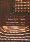 V Bolshom teatre i Metropoliten-opera. Gody zhizni v Moskve i Nju-Jorke. 1966-2003