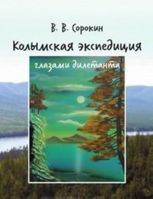 Kolymskaja ekspeditsija glazami diletanta (dnevnik vozzhelavshego priobschitsja k geologii)