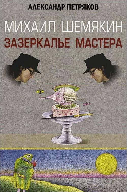 Mikhail Shemjakin. Zazerkale Mastera