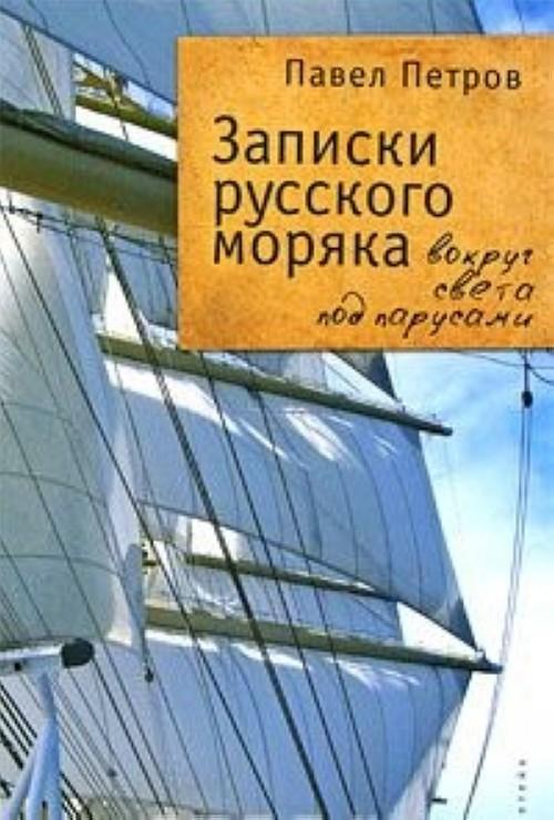 Zapiski russkogo morjaka. Vokrug sveta pod parusami