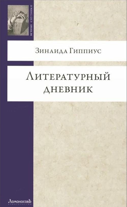 Zinaida Gippius. Literaturnyj dnevnik