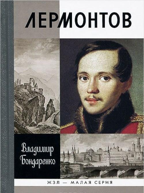 Lermontov. Misticheskij genij