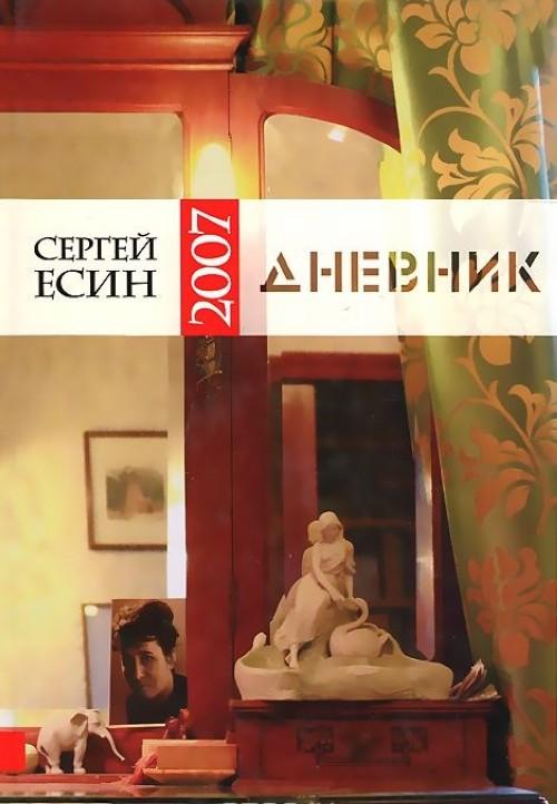 Дневник 2007