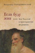 Esli budu zhiv, ili Lev Tolstoj v prostranstve meditsiny