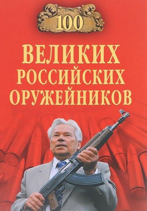 100 velikikh rossijskikh oruzhejnikov