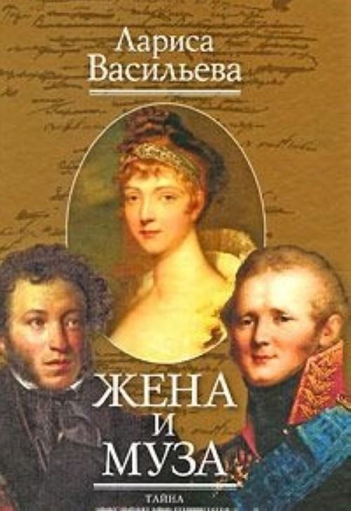 Zhena i Muza. Tajna Aleksandra Pushkina
