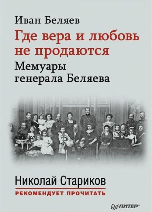 Gde vera i ljubov ne prodajutsja. Memuary generala Beljaeva