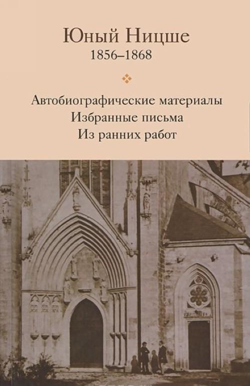 Junyj Nitsshe. Avtobiograficheskie materialy. Izbrannye pisma. Iz rannikh rabot. 1856-1868