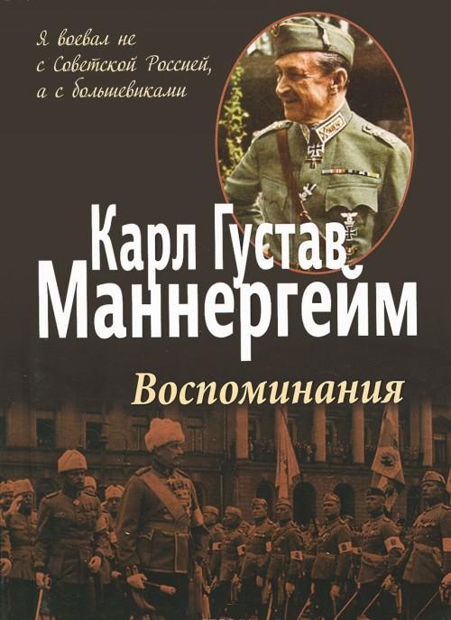Karl Gustav Mannergejm. Vospominanija