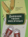 Dnevnik tvoikh mesjachnykh