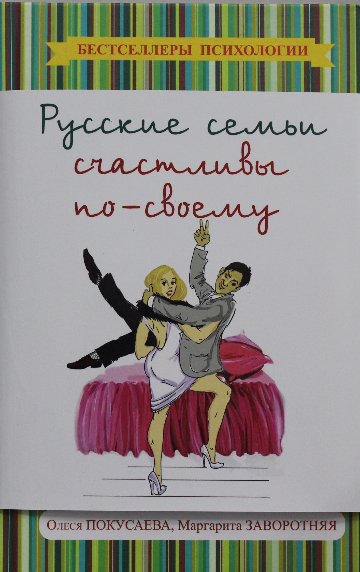 Russkie semi schastlivy po-svoemu