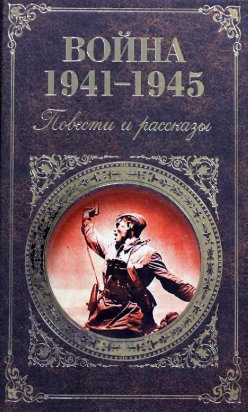 Vojna 1941 - 1945. Povesti i rasskazy