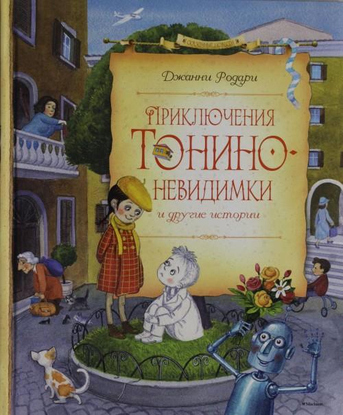 Prikljuchenija Tonino-nevidimki i drugie istorii