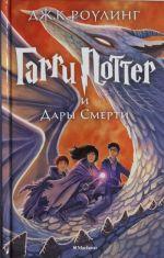 Garri Potter i Dary Smerti (seitsemäs kirja) Harry Potter ja kuoleman varjelukset venäjän kielellä
