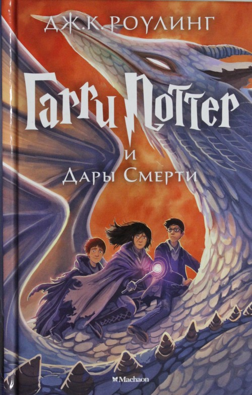 Garri Potter i Dary Smerti (7th book) Harry Potter and the Deathly Hallows in Russian