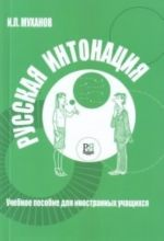 Russkaja intonatsija. Uchebnoe posobie dlja inostrannykh uchaschikhsja. The set consists of book and CD in MP3 format