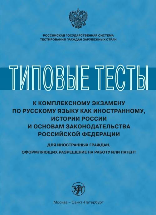 Tipovye testy k kompleksnomu ekzamenu po RKI, istorii Rossii i osnovam zakonodatelstva RF
