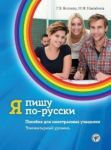 Ja pishu po-russki/ I write in Russian . Elementary level. A1