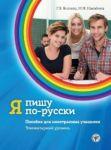 Я пишу по-русски. Элементарный уровень