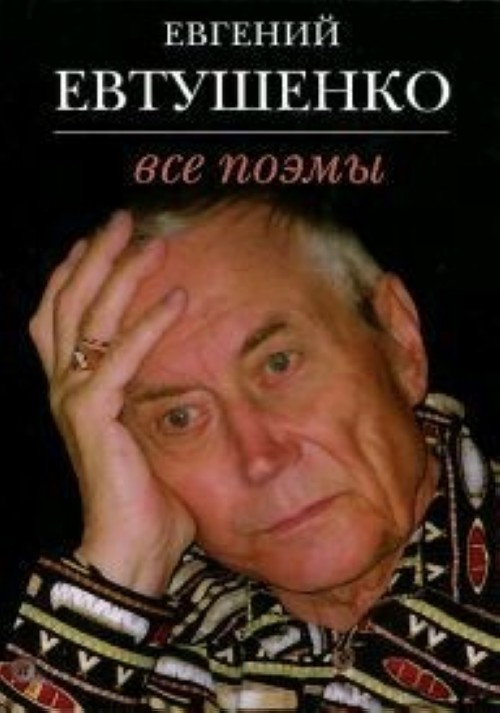Evgenij Evtushenko. Vse poemy