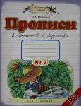 "Propisi k ""Bukvarju"" T.M.Andrianovoj. Tetrad № 2. 1 klass."