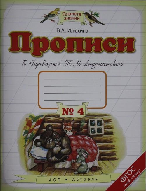 "Propisi k ""Bukvarju"" T.M.Andrianovoj. Tetrad № 4. 1 klass"