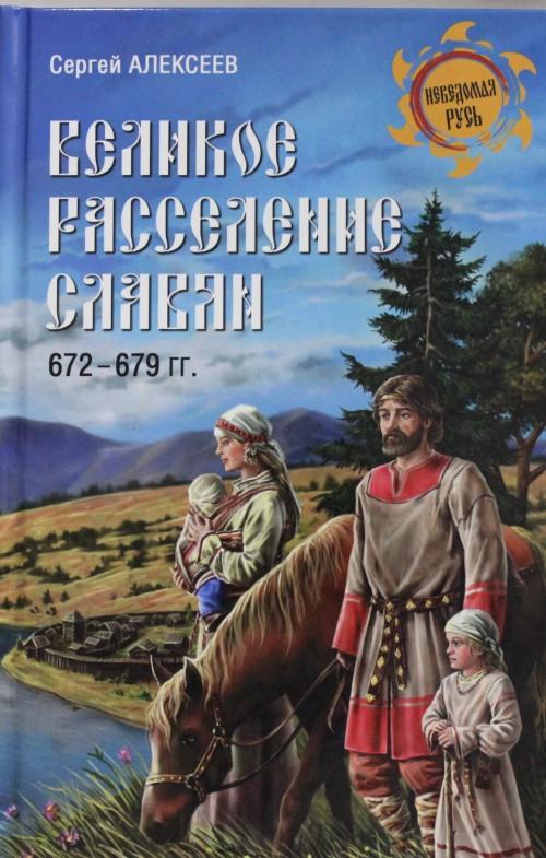 Великое расселение славян.672-679 гг.