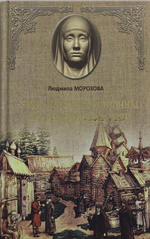 Znamenitye zhenschiny Srednevekovoj Rusi