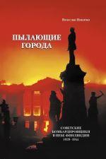 Pylajuschie goroda. Sovetskie bombardirovschiki v nebe Finljandii 1939-1944