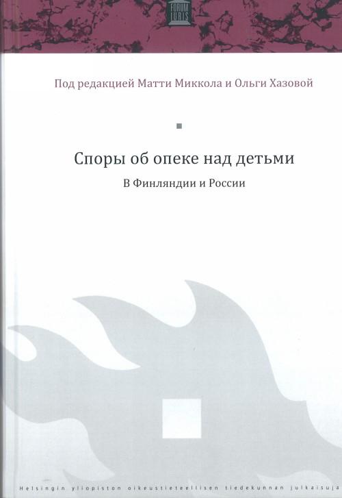 Споры об опеке над детьми в Финяндии и России