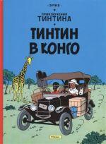 Тинтин в Конго. Приключения Тинтина